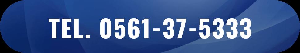 TEL. 0561-37-5333