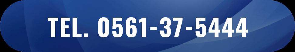 TEL. 0561-37-5444