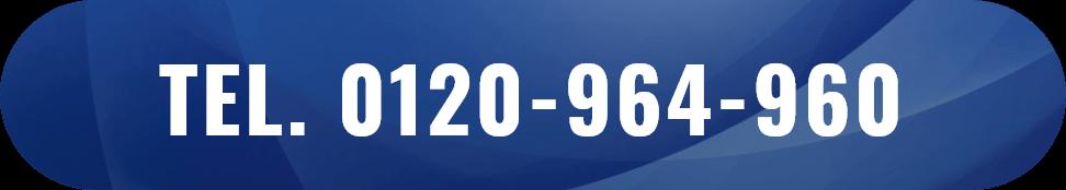 TEL. 0120-964-960