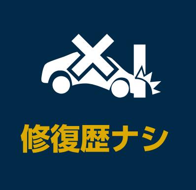 修復歴ナシ